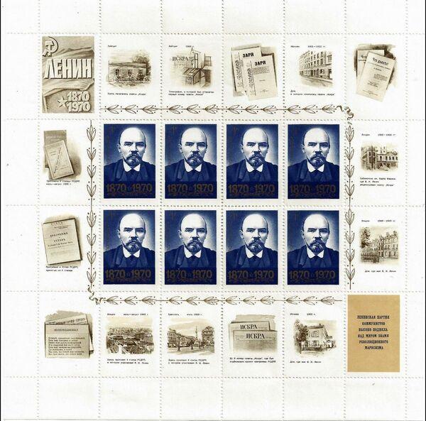 Soviet Union (USSR) 1970 100th Anniversary of the Birth of Vladimir Lenin n