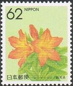 Japan 1990 Flowers of the Prefectures j