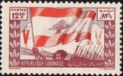 Lebanon 1946 1st Anniversary of the Victory of the Allied Nations in WWII c