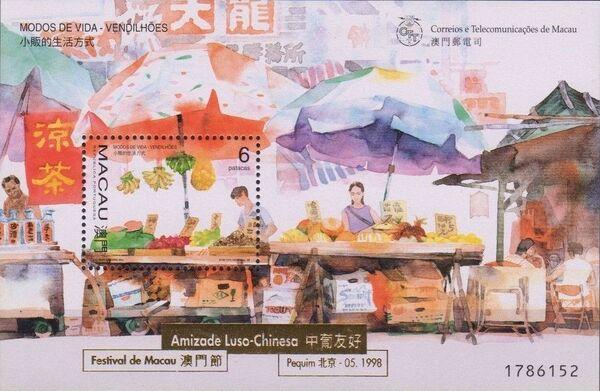 Macao 1998 Street Vendors h