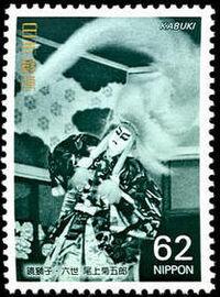 Japan 1991 Kabuki Theatre (1st Issues) a
