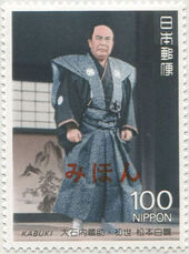 Japan 1992 Kabuki Theatre (5th Issues) SPECb