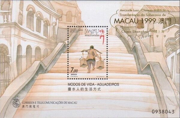 Macao 1999 Traditional Water Carrier h
