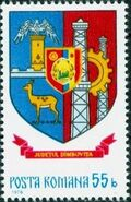 Romania 1976 Coat of Arms of Romanian Districts o