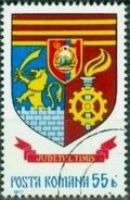 Romania 1977 Coat of Arms of Romanian Districts t