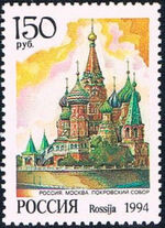 Russian Federation 1994 Cathedrals of World h