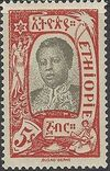 Ethiopia 1919 Definitives n