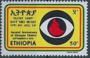 Ethiopia 1976 2nd Anniversary of the Revolution d
