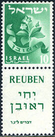 Israel 1955 Twelve Tribes (1st Group) a