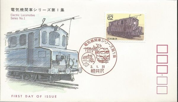 Japan 1990 Electric Locomotives (1st Issue) FDCa