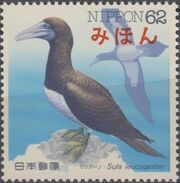 Japan 1991 Waterside Birds (1st Issue) SPECb