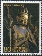 Japan 2002 World Heritage (2nd Series) - 8 Nara i