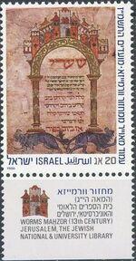Israel 1986 Worms Illuminated Mahzor - 13th Century a