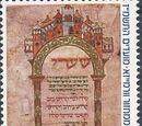 Israel 1986 Worms Illuminated Mahzor - 13th Century