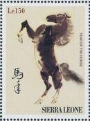 Sierra Leone 1996 Chinese Lunar Calendar g