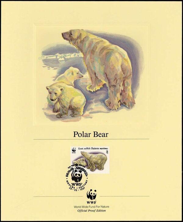 Soviet Union (USSR) 1987 WWF - Polar Bears WWF-OPEb