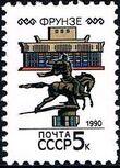 Soviet Union (USSR) 1990 Capitals of Soviet Republic m