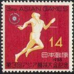 Japan 1958 3rd Asian Games c