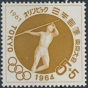 Japan 1961 Olympic Games Tokyo 1964 - 1st Series a