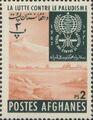 Afghanistan 1962 Malaria Eradication b.jpg