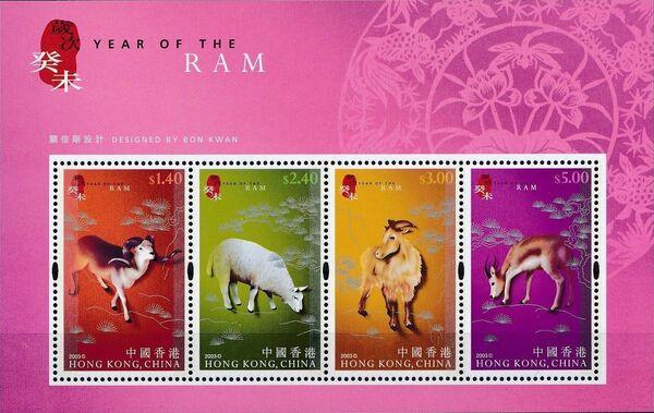 Hong Kong 2003 Chinese New Year - Year of the Ram f