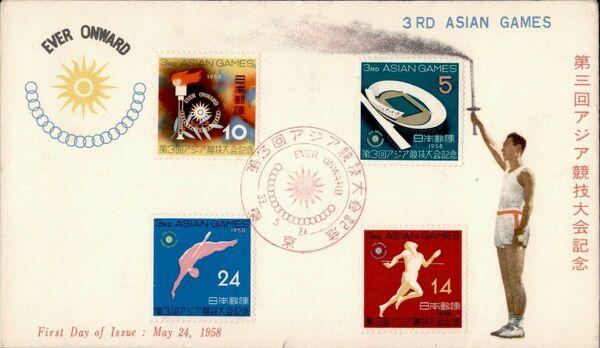 Japan 1958 3rd Asian Games FDCd