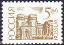 Russian Federation 1992 Monuments (1st Group) n