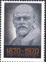 Soviet Union (USSR) 1970 100th Anniversary of the Birth of Vladimir Lenin i