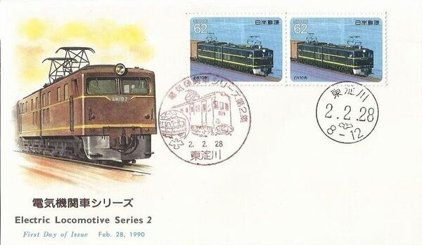 Japan 1990 Electric Locomotives (2nd Issue) FDCd