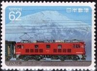Japan 1990 Electric Locomotives (3rd Issue) b