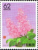 Japan 1991 Prefectural Stamps (Hokkaido) b