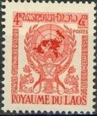 Laos 1956 1st Anniversary of the Admission of Laos to the UN c
