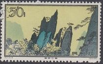 China (People's Republic) 1963 Hwangshan Landscapes p