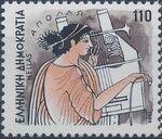 Greece 1986 Greek Gods h