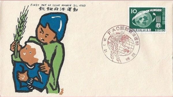 """Japan 1963 FAO """"Freedom from Hunger"""" Campaign FDCe"""