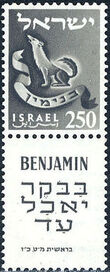 Israel 1956 Twelve Tribes (2nd Group) d