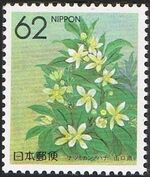 Japan 1990 Flowers of the Prefectures zi