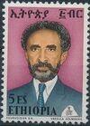 Ethiopia 1973 Emperor Haile Sellasie I r
