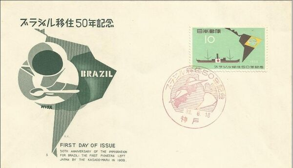 Japan 1958 50th Anniversary of the Japanese Emigration to Brazil FDCd
