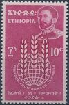 Ethiopia 1963 FAO Freedom from Hunger campaign b