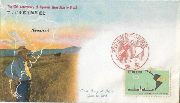 Japan 1958 50th Anniversary of the Japanese Emigration to Brazil FDCb