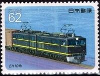 Japan 1990 Electric Locomotives (2nd Issue) b