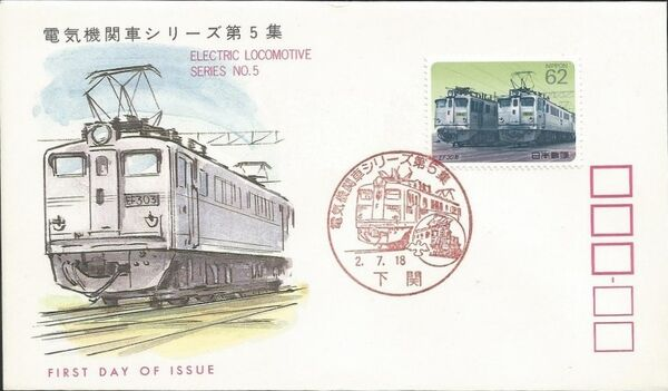 Japan 1990 Electric Locomotives (5th Issue) fdcb