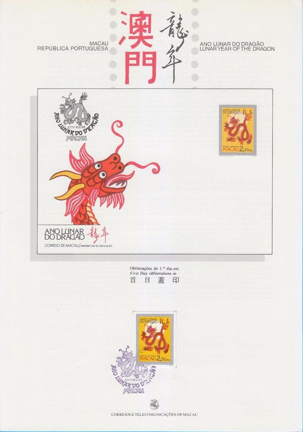 Macao 1988 Year of the Dragon pre