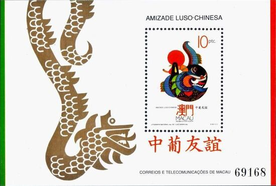 Macao 1992 Portuguese-Chinese Friendship SSa
