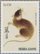 Sierra Leone 1996 Chinese Lunar Calendar a