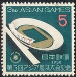 Japan 1958 3rd Asian Games a
