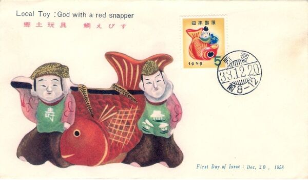 Japan 1958 New Year's Greetings - 1959 FDCb