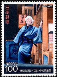 Japan 1991 Kabuki Theatre (3rd Issues) b