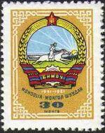 Mongolia 1961 Arms of Mongolia e